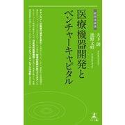 医療機器開発とベンチャーキャピタル(幻冬舎) [電子書籍]