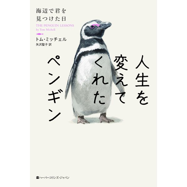 人生を変えてくれたペンギン 海辺で君を見つけた日(ハーパーコリンズ・ジャパン) [電子書籍]