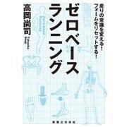 ゼロベースランニング(実業之日本社) [電子書籍]
