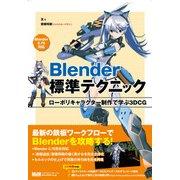 Blender標準テクニック ローポリキャラクター制作で学ぶ3DCG(エムディエヌコーポレーション) [電子書籍]