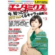 エンタミクス 2017年3月号(KADOKAWA) [電子書籍]