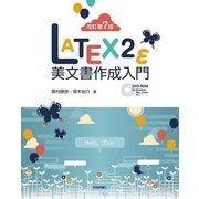 (改訂第7版)LaTeX2ε美文書作成入門 (技術評論社) [電子書籍]
