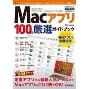 Macアプリ 100% 厳選ガイドブック (技術評論社) [電子書籍]