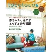 tocotoco37(第一プログレス) [電子書籍]