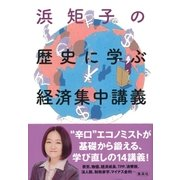 浜矩子の歴史に学ぶ経済集中講義(集英社) [電子書籍]
