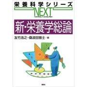新・栄養学総論(講談社) [電子書籍]