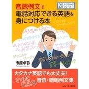 音読例文で電話対応できる英語を身につける本。(まんがびと) [電子書籍]