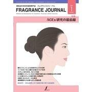 フレグランスジャーナル (FRAGRANCE JOURNAL) No.439(フレグランスジャーナル社) [電子書籍]