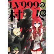LV999の村人 3(KADOKAWA) [電子書籍]