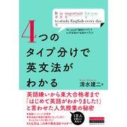 4つのタイプ分けで英文法がわかる(クロスメディア・ランゲージ) [電子書籍]