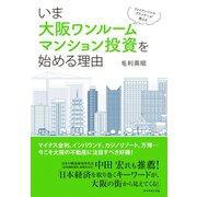 ファイナンシャルプランナーが教える いま大阪ワンルームマンション投資を始める理由(ダイヤモンド社) [電子書籍]