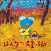 ペネロペの はるなつあきふゆ(岩崎書店) [電子書籍]