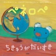 ペネロペ ちきゅうが だいすき(岩崎書店) [電子書籍]