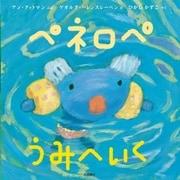 ペネロペ うみへいく(岩崎書店) [電子書籍]