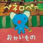 ペネロペのおかいもの(岩崎書店) [電子書籍]