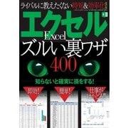 エクセル ズルい裏ワザ400(三才ブックス) [電子書籍]