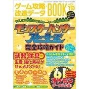 ゲーム攻略・改造データBOOK Vol.19(三才ブックス) [電子書籍]