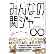 みんなの関ジャニ∞(三才ブックス) [電子書籍]