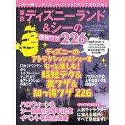 東京ディズニーランド&シーの便利ワザ226(三才ブックス) [電子書籍]