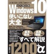 Windows10使いこなし大全(三才ブックス) [電子書籍]