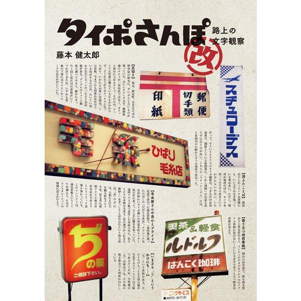 タイポさんぽ改(誠文堂新光社) [電子書籍]