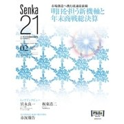 Senka21 2017年2月号(音元出版) [電子書籍]