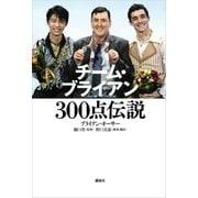 チーム・ブライアン 300点伝説(講談社) [電子書籍]