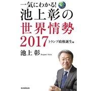 一気にわかる!池上彰の世界情勢2017(毎日新聞出版) [電子書籍]