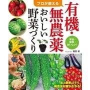 プロが教える有機・無農薬おいしい野菜づくり(西東社) [電子書籍]
