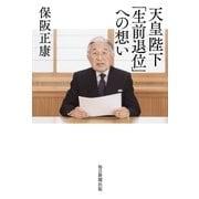 天皇陛下「生前退位」への想い(毎日新聞出版) [電子書籍]