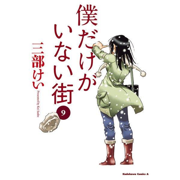 僕だけがいない街(9)(KADOKAWA) [電子書籍]
