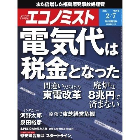 エコノミスト 2017年02月07日号(毎日新聞出版) [電子書籍]