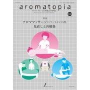 アロマトピア(aromatopia)  No.140(フレグランスジャーナル社) [電子書籍]