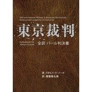 東京裁判 全訳 パール判決書(幻冬舎) [電子書籍]