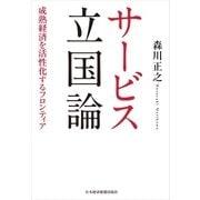 サービス立国論-成熟経済を活性化するフロンティア(日経BP社) [電子書籍]