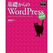 基礎からのWordPress 改訂版(SBクリエイティブ) [電子書籍]