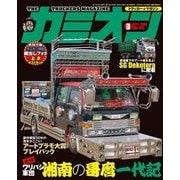 カミオン 2017年3月号 No.411(芸文社) [電子書籍]