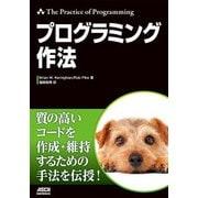 プログラミング作法(ドワンゴ) [電子書籍]