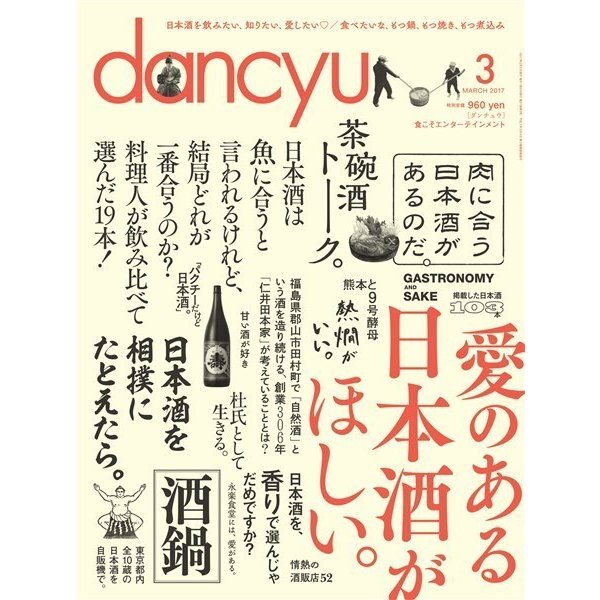 dancyu 2017年3月号(プレジデント社) [電子書籍]