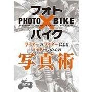 フォト×バイク ライダーのライダーによるライダーのための写真術(秀和システム) [電子書籍]