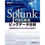 Splunkではじめるビッグデータ分析 基本操作からTwitterのログ分析まで(秀和システム) [電子書籍]