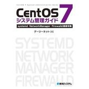 CentOS 7システム管理ガイド systemd/NetworkManager/Firewalld徹底攻略(秀和システム) [電子書籍]
