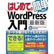 はじめてのWordPress入門[最新版](秀和システム) [電子書籍]