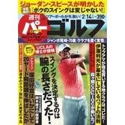 週刊 パーゴルフ 2017/2/14号(グローバルゴルフメディアグループ) [電子書籍]