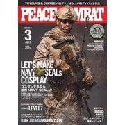 PEACE COMBAT(ピースコンバット) Vol.17(トランスワールドジャパン) [電子書籍]