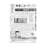 薬事ニュース 2017/02/03(薬事ニュース社) [電子書籍]