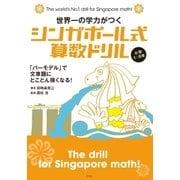 世界一の学力がつく シンガポール式算数ドリル 小学1~6年(平凡社) [電子書籍]