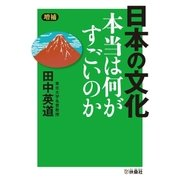 (増補)日本の文化 本当は何がすごいのか(扶桑社) [電子書籍]