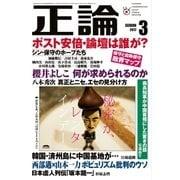 月刊正論 2017年 03月号(日本工業新聞社) [電子書籍]