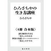 ひろさちやの生き方講座【4冊 合本版】 『諸行無常を生きる』『「善人」のやめ方』『阿呆の知恵 自分らしい人生を送るための25のヒント』『「貧乏」のすすめ』(KADOKAWA) [電子書籍]